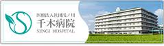 医療法人社団浅ノ川 千木病院