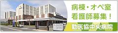 公益社団法人北海道勤労者医療協会
