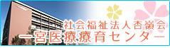 社会福祉法人杏嶺会一宮医療療育センター