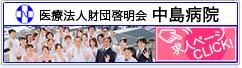 医療法人財団啓明会中島病院