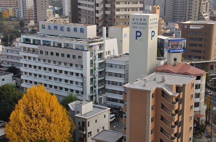 医療法人社団岡山会九州記念病院