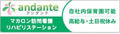 アンダンテ株式会社