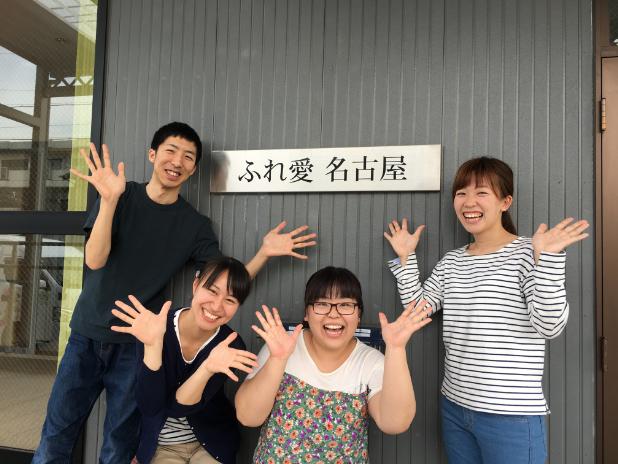 社会福祉法人ふれ愛名古屋