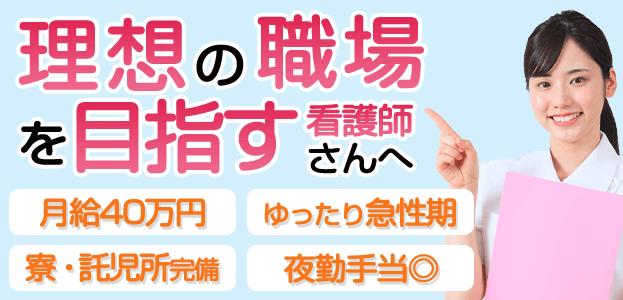 日本最大級 看護師求人サイト|マイナビ看護師