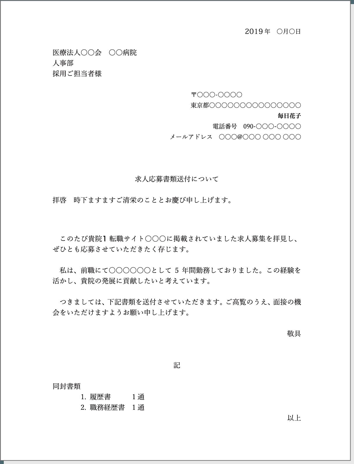 送付 書き方 書 履歴 状